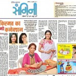 News Article on Neera Sareen a Renowned Tarot Card Reader, Coffee Cup Reader, Numerologist in Sangini